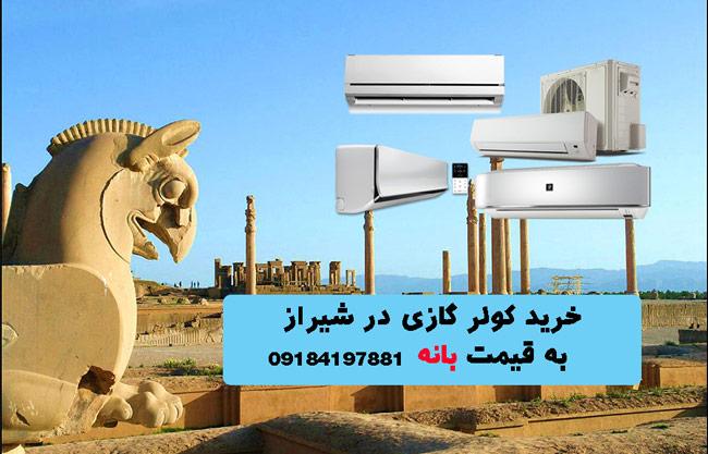نمایندگی کولر گازی در شیراز