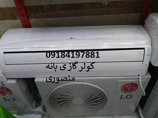 فروش عمده کولر گازی اسپلیت