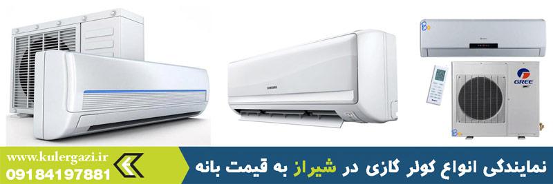 نمایندگی کولر گازی در شیراز به قیمت بانه