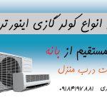 خرید اینترنتی کولر گازی اینورتر