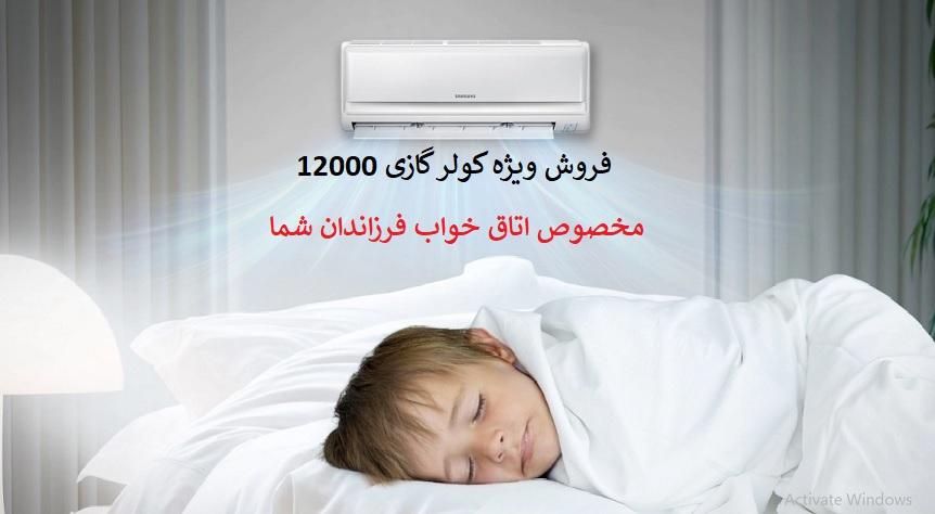 قیمت کولر گازی 12000 اینورتر مناسب اتاق خواب